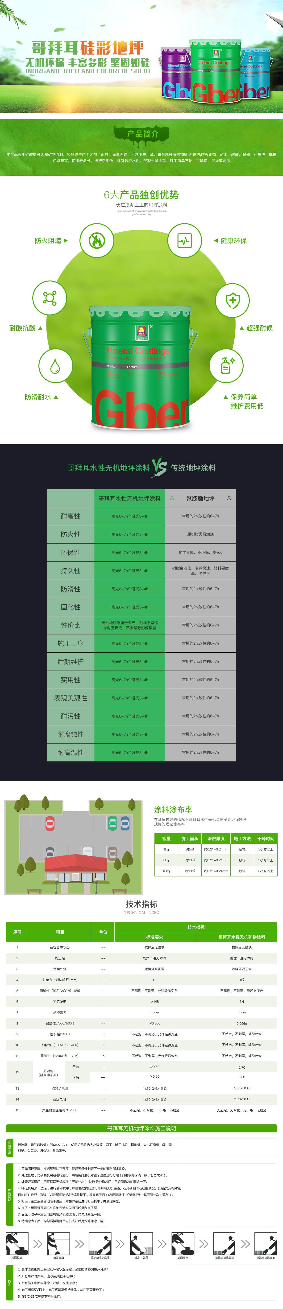 详情页地坪(2).jpg