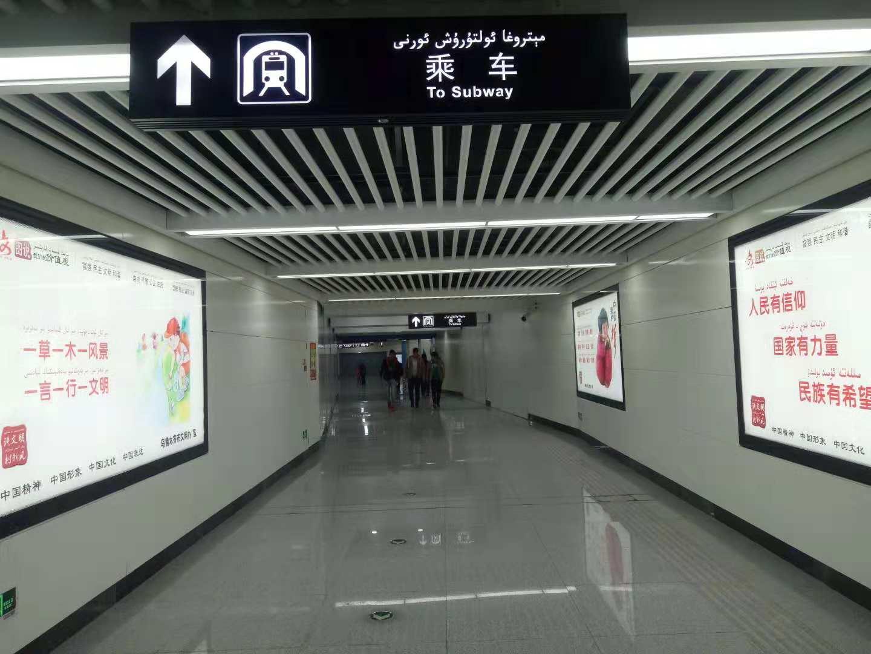 烏魯木齊地鐵一號線05.jpg